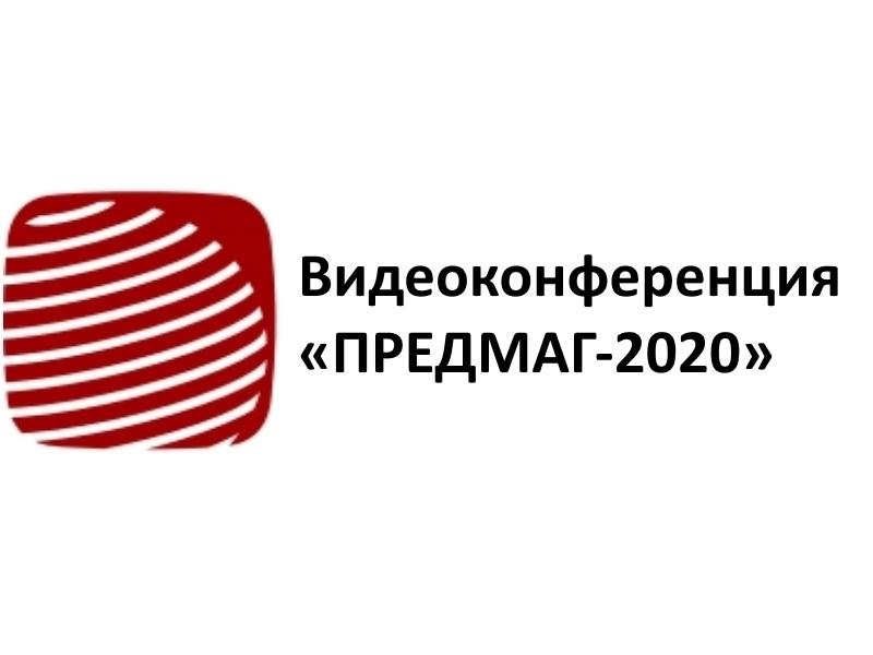 Видеоконференция «ПРЕДМАГ-2020»