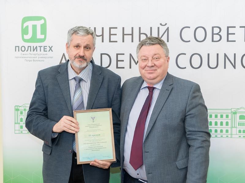Награждение директора ВШ МОП III-ей премией конкурса учебных пособий СПбПУ