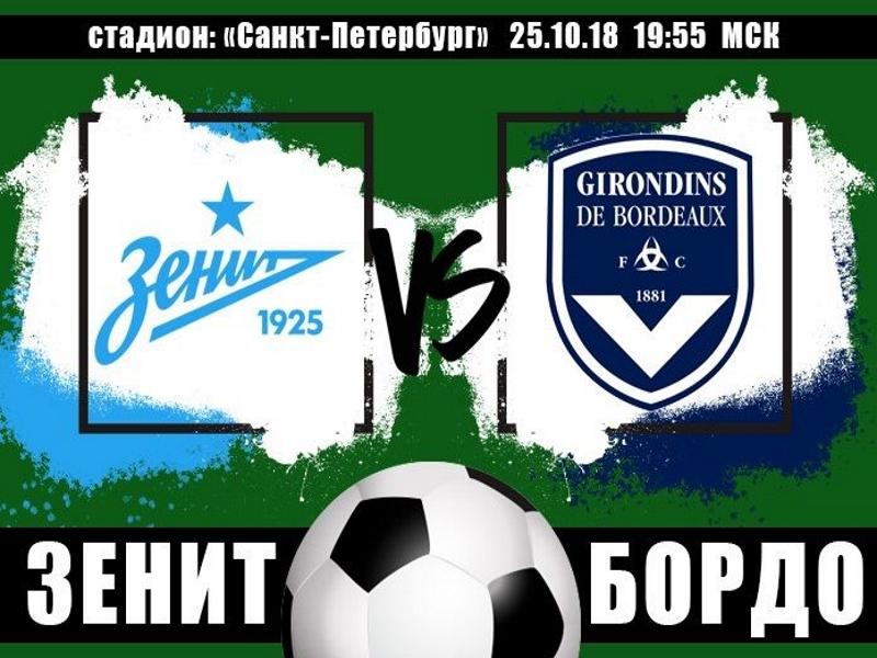 Студенты ВШ МОП посетили игру между командами «Зенит» и «Бордо»