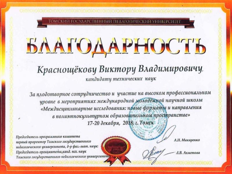Участие ВШ МОП в международной молодежной школе в Томске