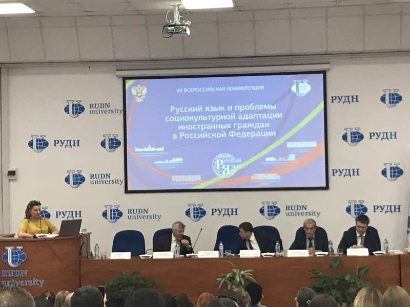 Сотрудники ВШ МОП выступили на конференции в РУДН