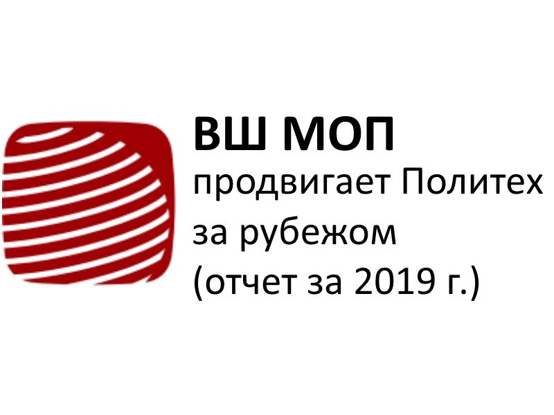 ВШ МОП продвигает Политех за рубежом (отчет за 2019 г.)