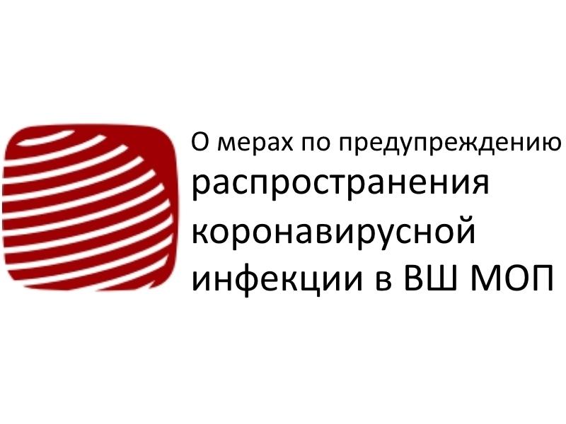 О мерах по предупреждению распространения коронавирусной инфекции в ВШ МОП