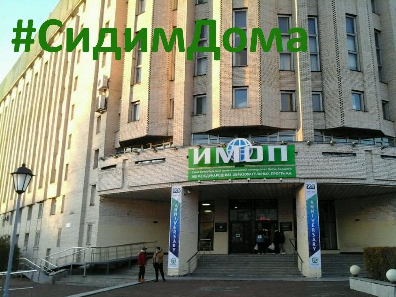 Он-лайн и виртуальные экскурсии Санкт-Петербурга (#СидимДома)