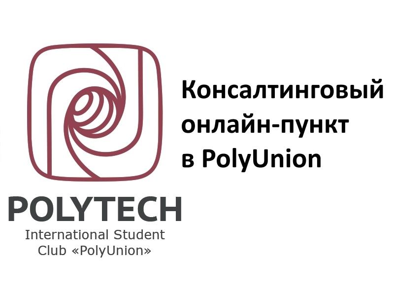 Консалтинговый онлайн-пункт в PolyUnion