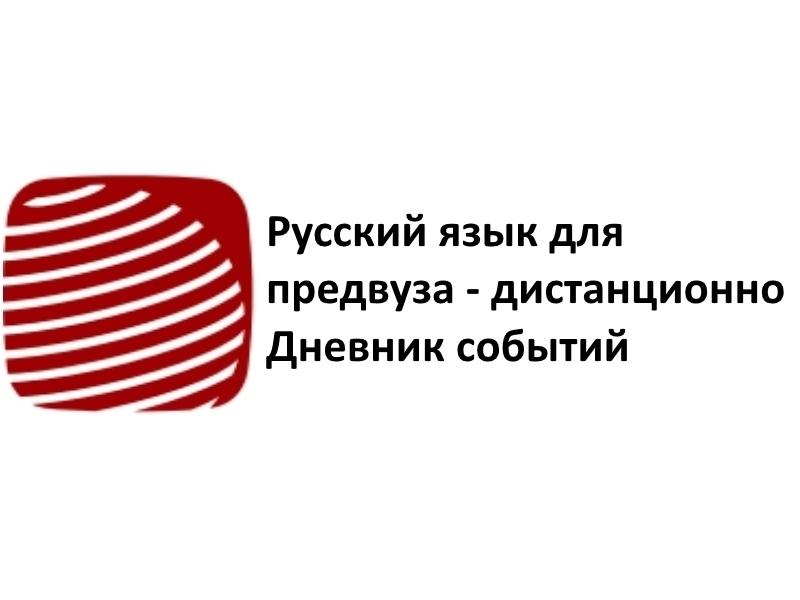 Русский язык для предвуза — дистанционно. Дневник событий