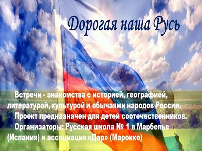 Дорогая наша Русь